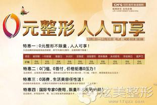 12月北京凯润婷(原史三八)0元整形优惠