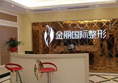 深圳金丽医疗美容医院