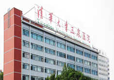 北京清华大学玉泉医院医学美容整形中心