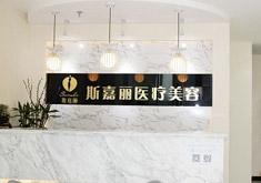 北京斯嘉丽医疗美容医院