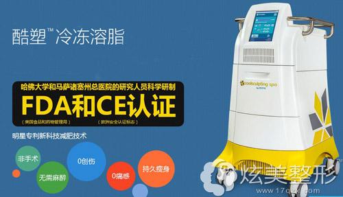 冷冻溶脂仪器