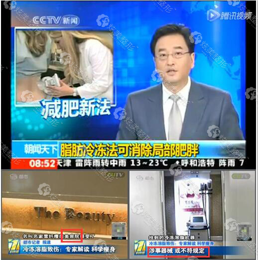 央视报道冷冻溶脂需在正规整形医院进行