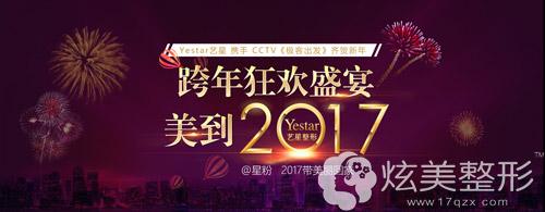 北京艺星2017跨年整形优惠