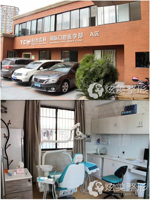 杭州时光整形医院齿科中心