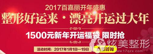 2017沈阳百嘉丽整形新年优惠