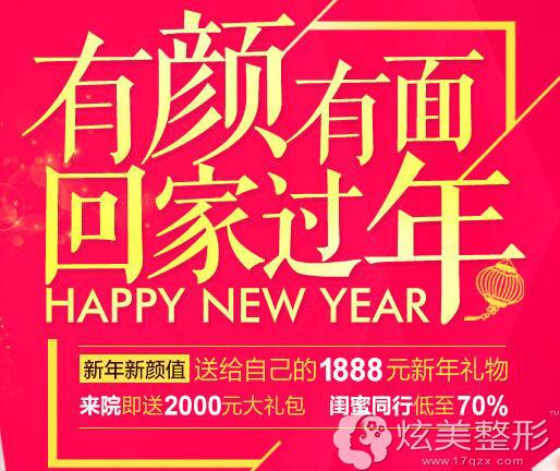 2017无锡丽都新年整形优惠
