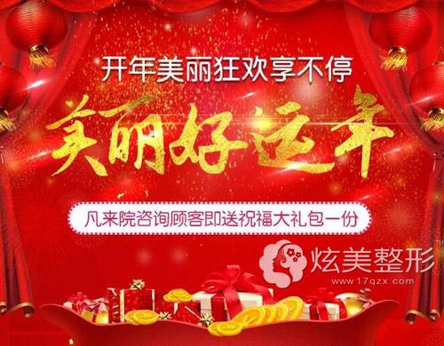 徐州三院整形中心2017新年优惠