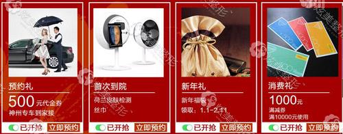 四重大礼预约就送500元代金券尽在黑龙江瑞丽新年整形优惠