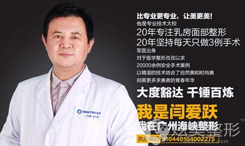20年专注乳房面部整形的闫爱跃专家