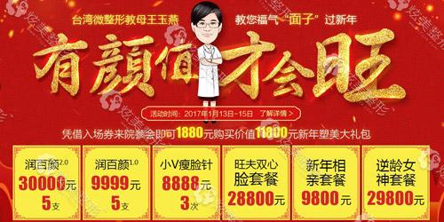 2017广州海峡新年整形优惠给你福气变美