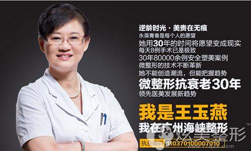微整形抗衰老30年的王玉燕专家