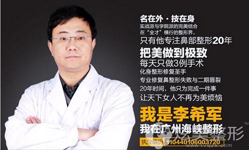 广州海峡鼻整形专家李希军