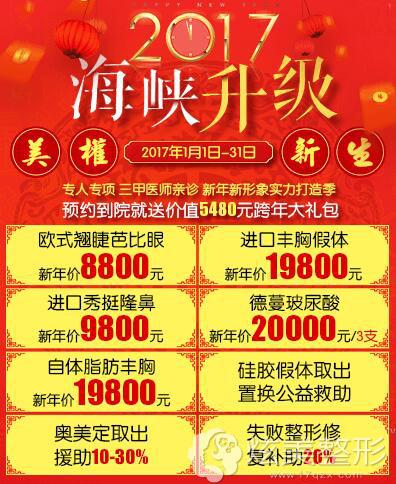广州海峡新年整形优惠价格表