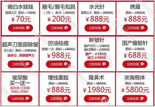 广州韩妃新年优惠价格表