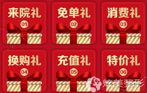 新年到广州韩妃整形送来院礼、消费礼等六重好礼