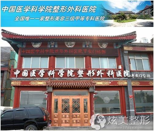 北京中国科学整形医院