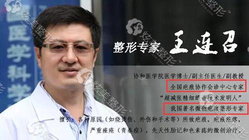 祛疤专家王连召:疤痕软化针有效果吗?多少钱一针