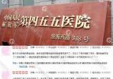 中国人民解放军第四五五医院三八妇女节整形优惠活动