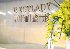 北京柏丽医疗美容门诊部
