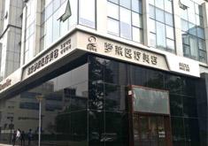 北京梦莱医疗美容医院