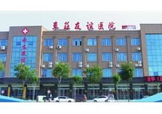 枣庄友谊医院丽华医学整形美容中心