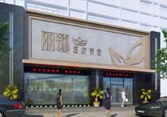 武汉丽臻医疗美容医院
