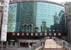 重庆军美整形医院