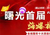 福州曙光首届整形节4月优惠价格表大放送 全线项目3.8折