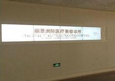 北京丽景洲际医疗美容医院