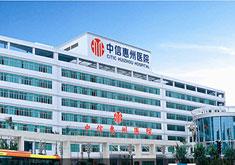 中信惠州医院激光整形美容中心