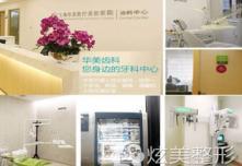 【价格表】上海华美口腔医院口碑怎么样 做牙齿美白多少钱?