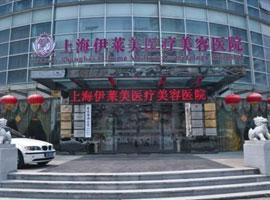 上海伊莱美整形医院