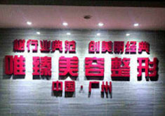 广州唯臻美容整形医院