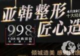 兰州亚韩整形5月整形优惠价格表火爆来袭 玻尿酸仅998元