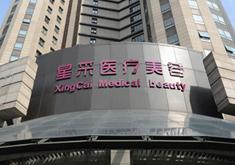 上海星采医疗美容整形医院