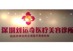 深圳运奇医疗美容诊所