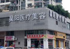 台州黄岩昊阳医疗美容医院