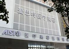 湘潭爱思特整形美容医院