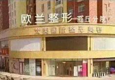 商丘欧兰整形医院