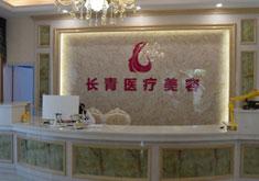 台州长青医疗美容医院