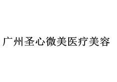 广州圣心微美医疗美容门诊部