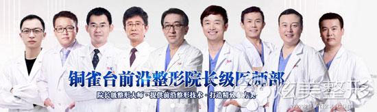 院长级大师团队的重庆铜雀台整形医院