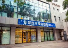 北京昕颜医疗美容医院