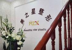 北京美之星医疗美容诊所