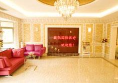 上海薇凯整形医院