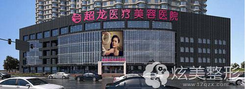 哈尔滨超龙整形医院