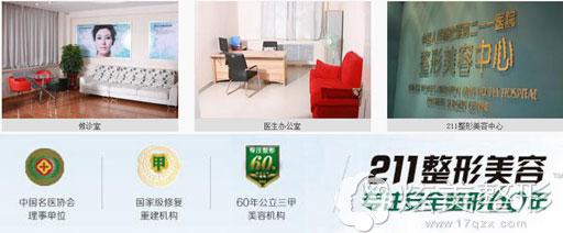 具有资质的哈尔滨211整形医院