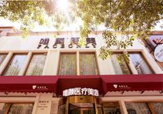 北京唯颜医美医疗美容诊所