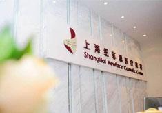 上海纽菲思医疗美容门诊部