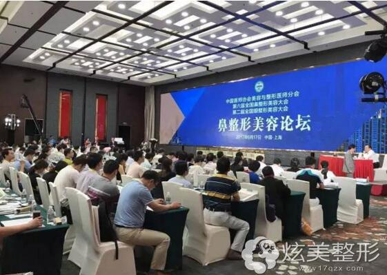 中国医师协会全国眼鼻整形美容大会在上海召开